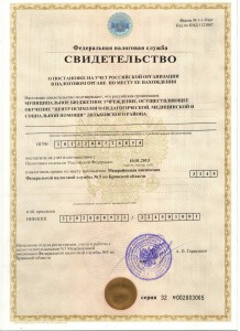 св-во о пост. в налоговом органе